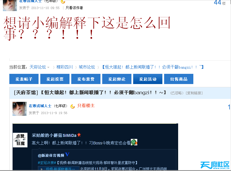 小编QQ截图20131112213430.png