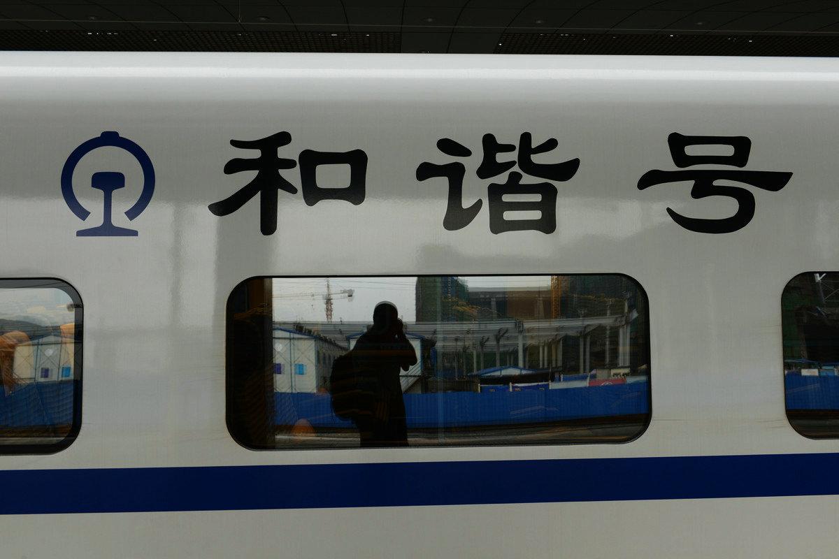 记成都至上海动车首发