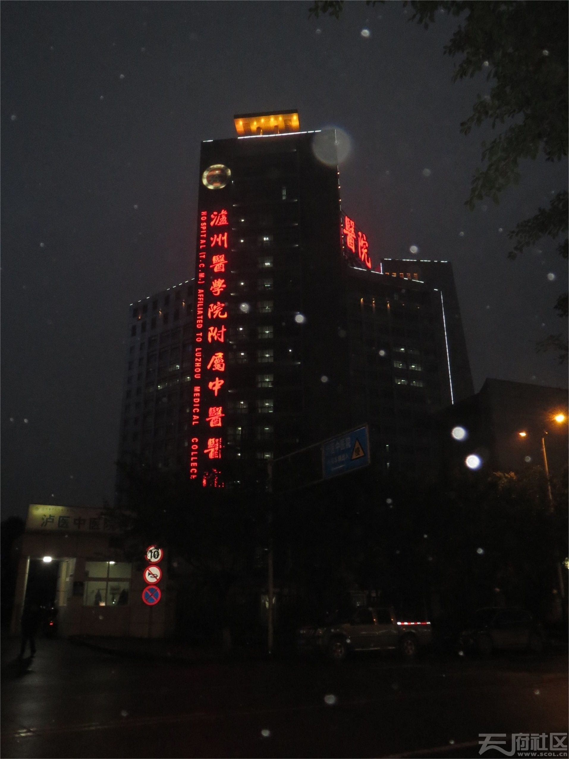 泸州医学院附属中医院(城北)