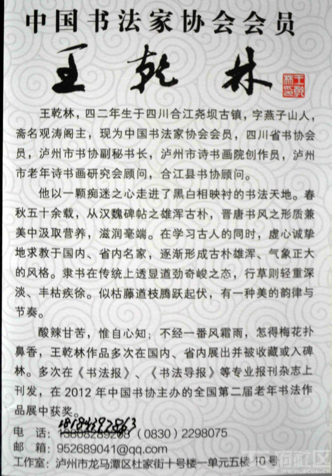 图1、   王乾林 介绍.jpg
