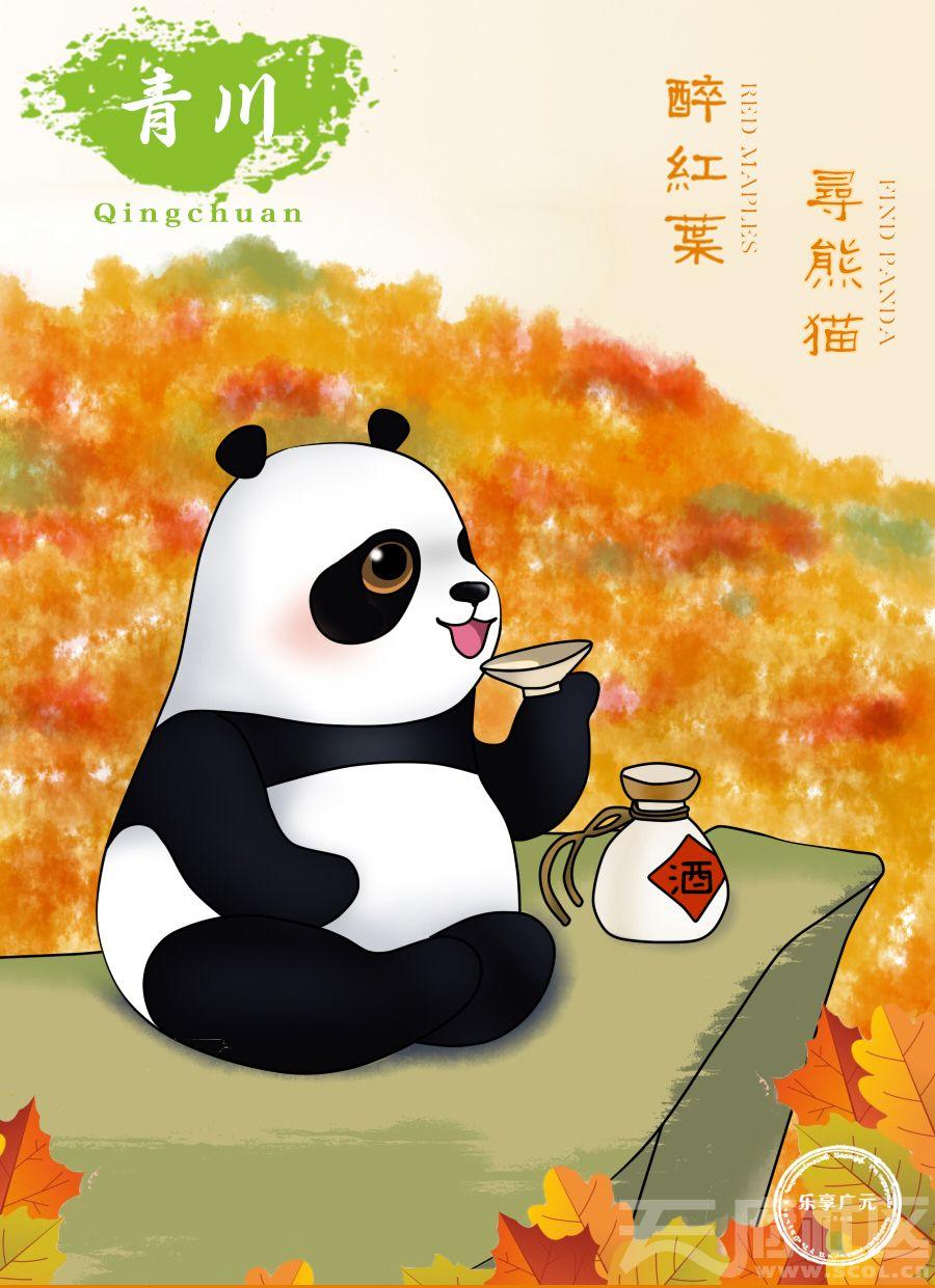 熊猫加水印版.jpg