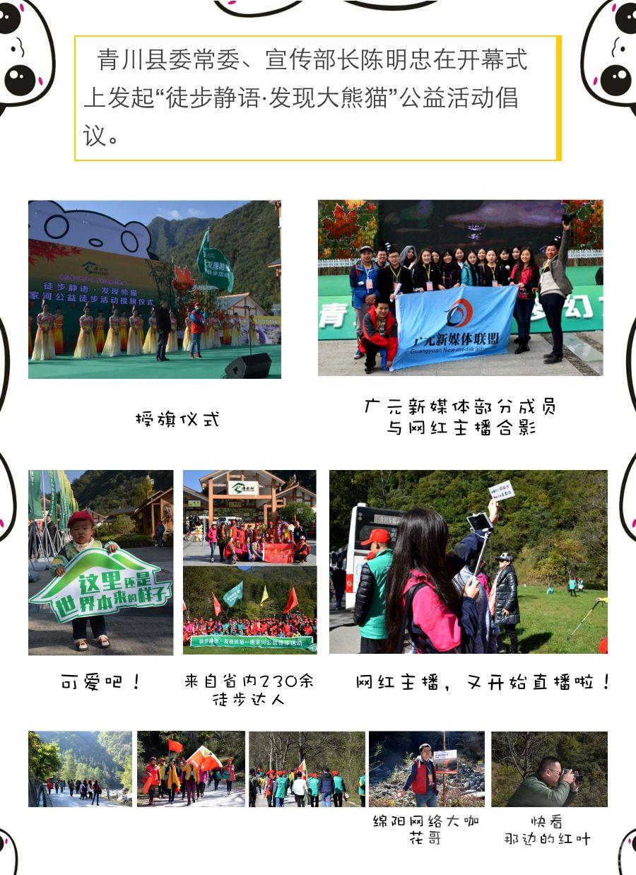 唐家河大熊猫节开幕式6.jpg