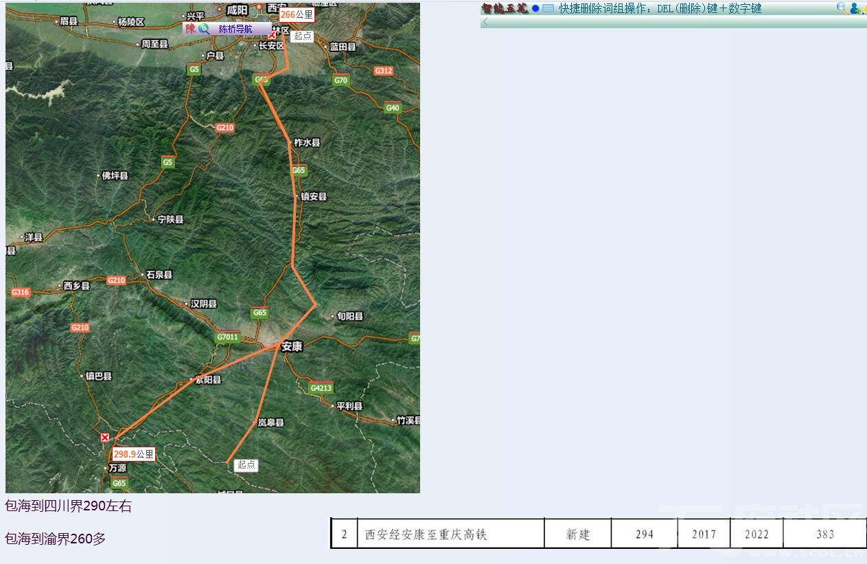 包海西渝北段距离比对.jpg