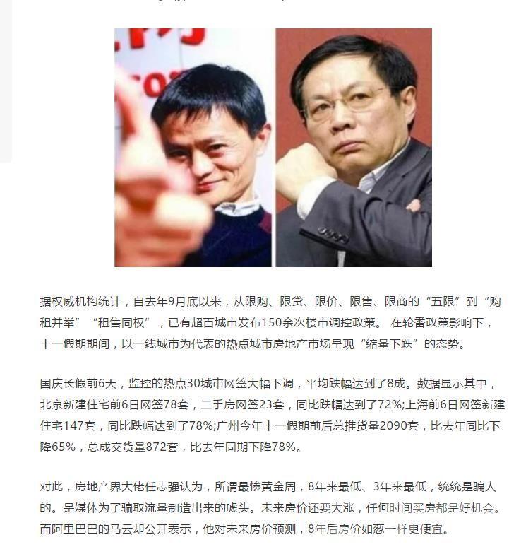 马云却公开表示,他对未来房价预测,8年后房价如葱一样更便宜.jpg