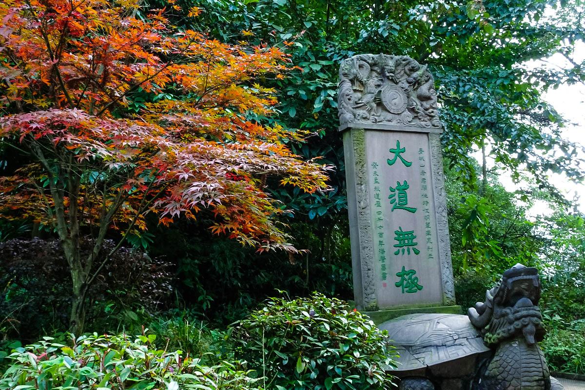 【立冬】【问道青城山】青城山最高峰老君阁