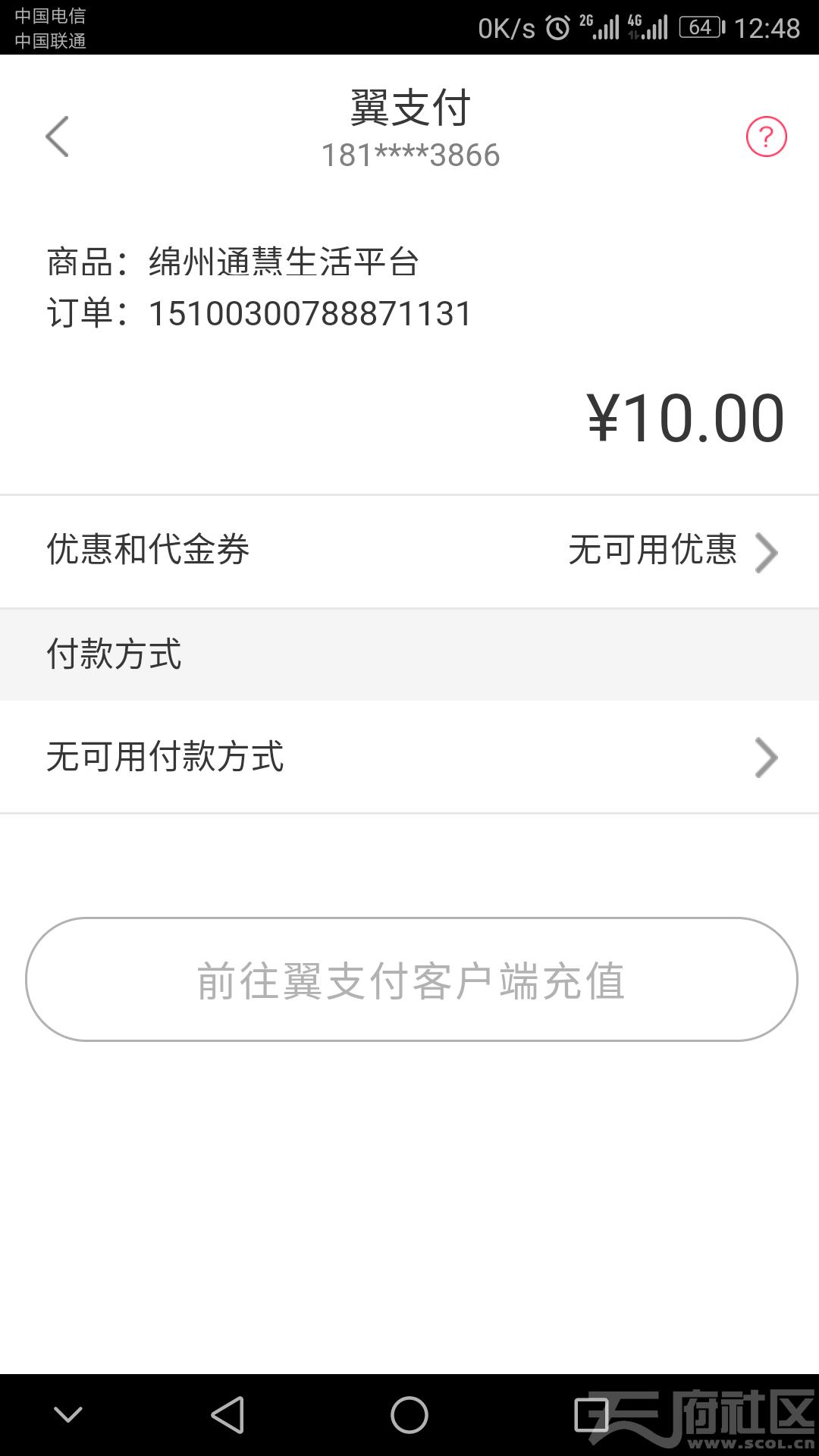 Screenshot_20171107-124819.png