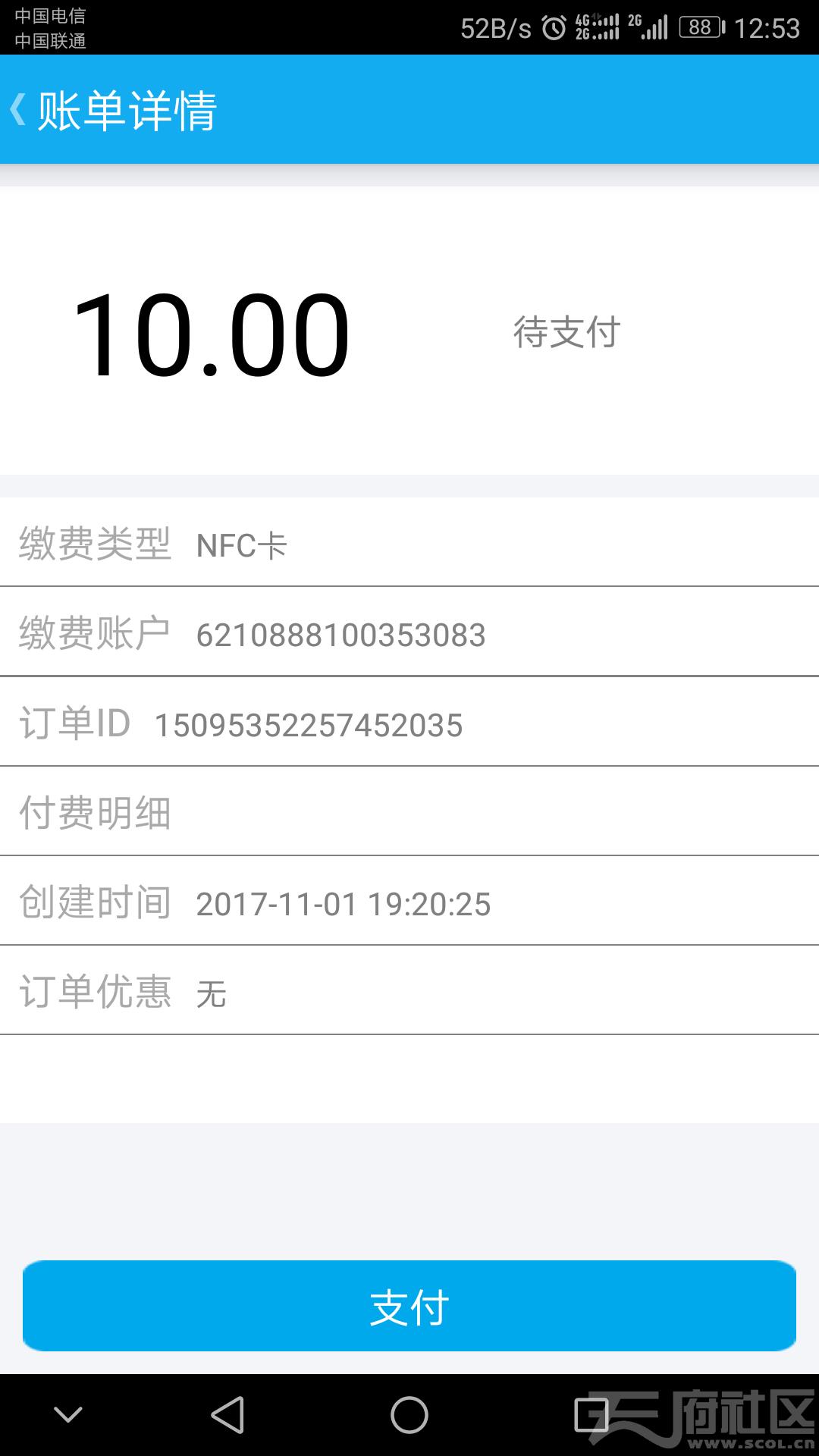 Screenshot_20171102-125312.png
