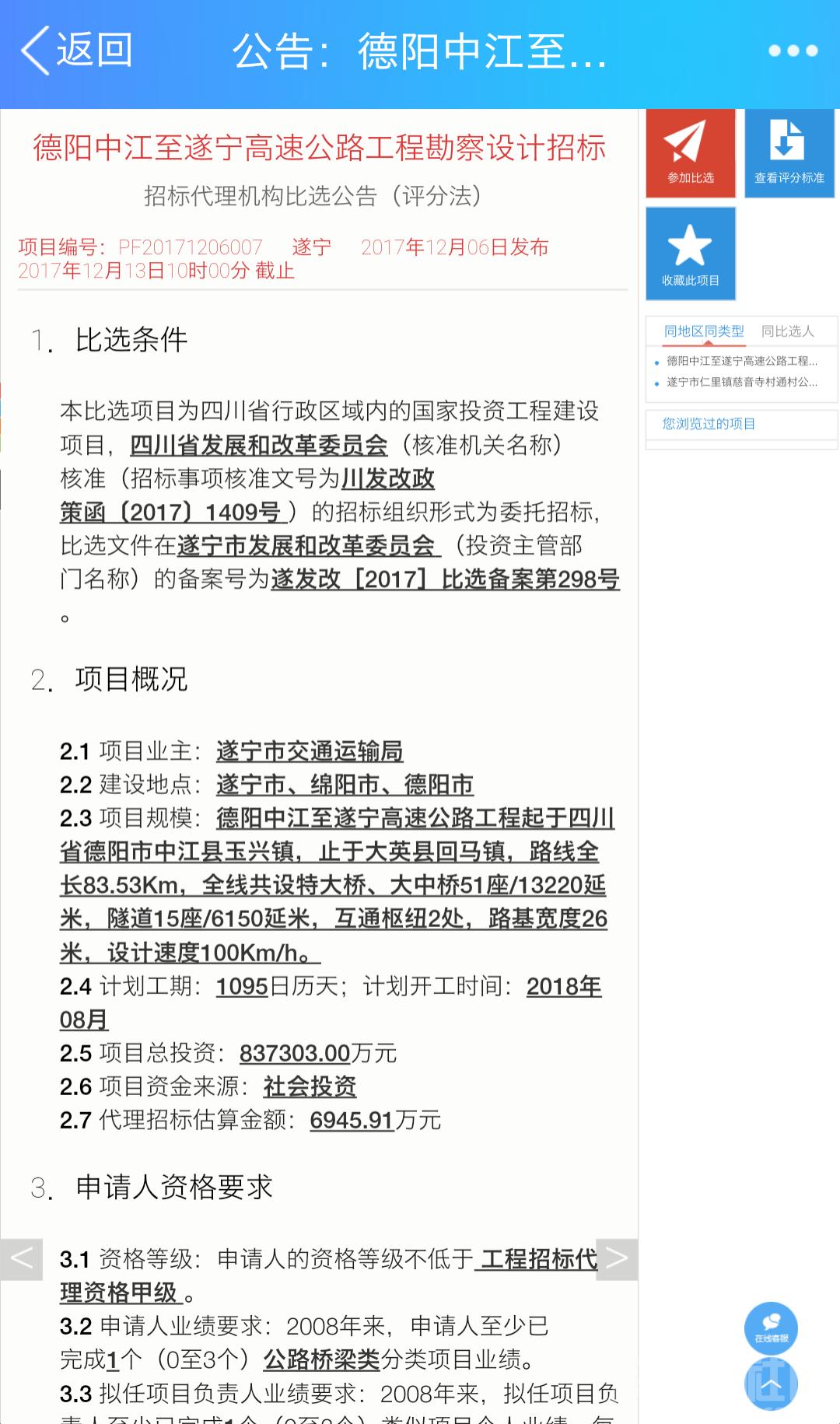 Screenshot_2017-12-06-16-09-51-536_QQ.png