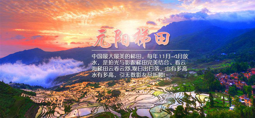 元阳梯田4565.jpg