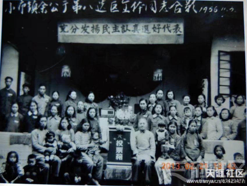 1956年小市镇余公街第八选区选举工作合影,一排左1小女孩杨守先,左2是杨守先的弟弟杨.jpg