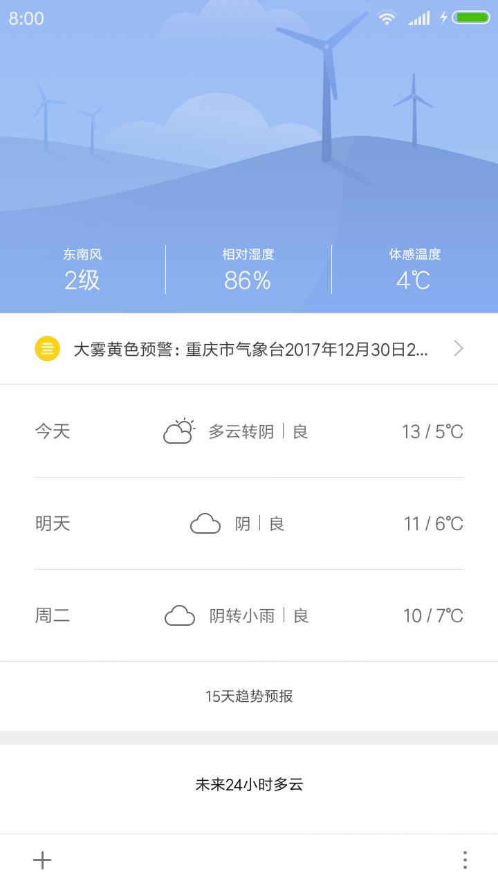 Screenshot_2017-12-31-08-00-03-596_com.miui.weather2.png