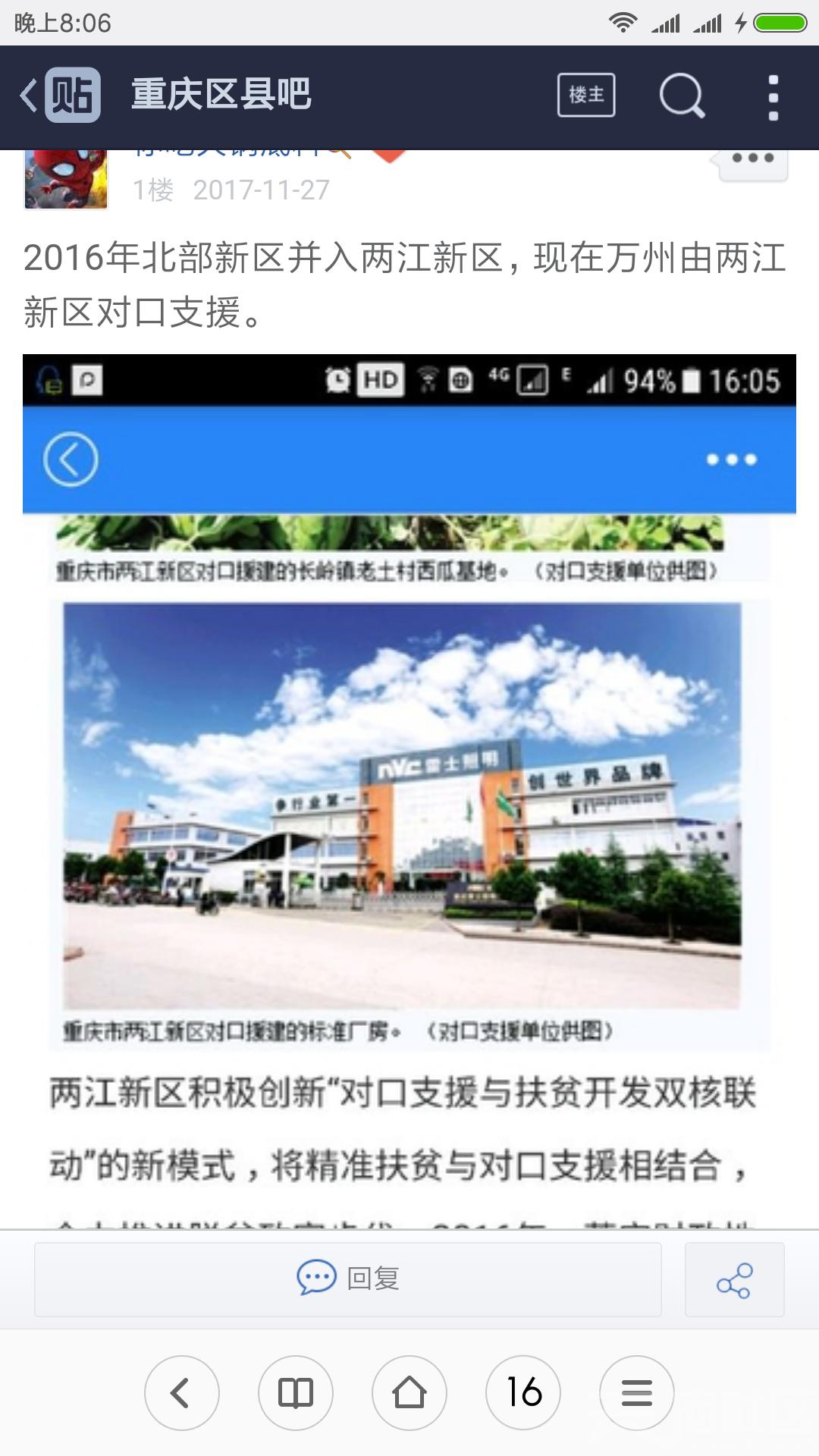 Screenshot_2018-01-07-20-06-46-604_com.android.browser.png