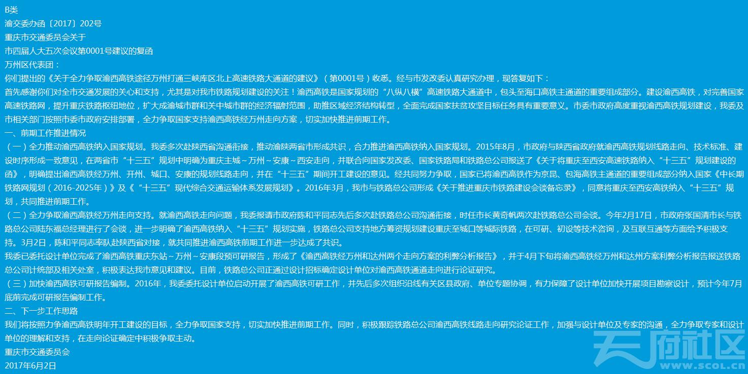 重庆交委办函2017 202号西渝协调情况.png