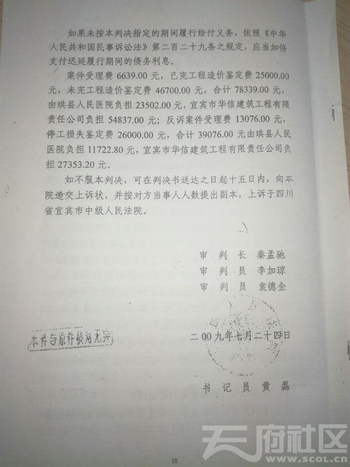 一审判决   审判长为秦梦驰