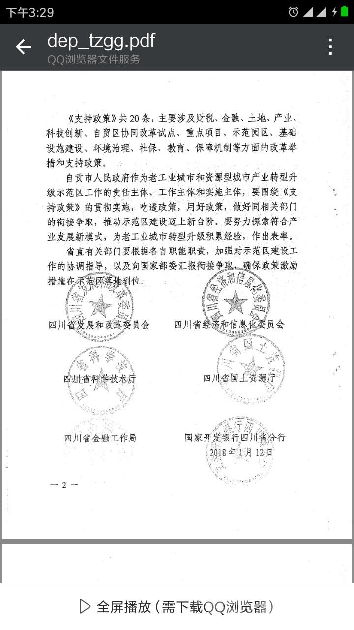 Screenshot_2018-02-09-15-29-49-958_com.tencent.mm.png