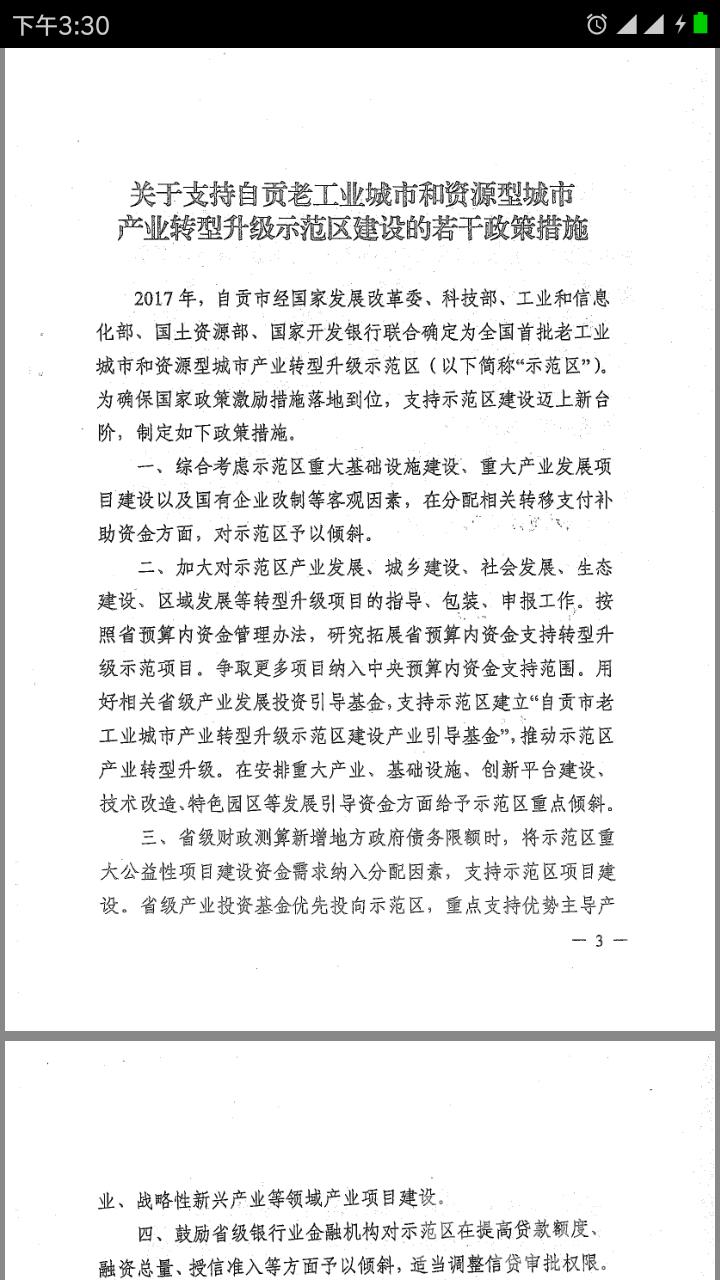 Screenshot_2018-02-09-15-30-06-105_com.tencent.mm.png