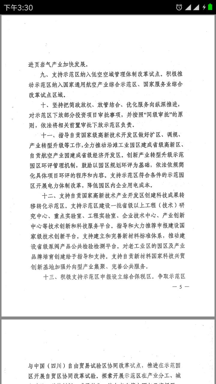 Screenshot_2018-02-09-15-30-17-496_com.tencent.mm.png