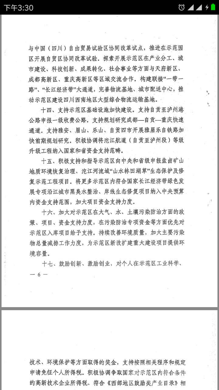 Screenshot_2018-02-09-15-30-23-697_com.tencent.mm.png