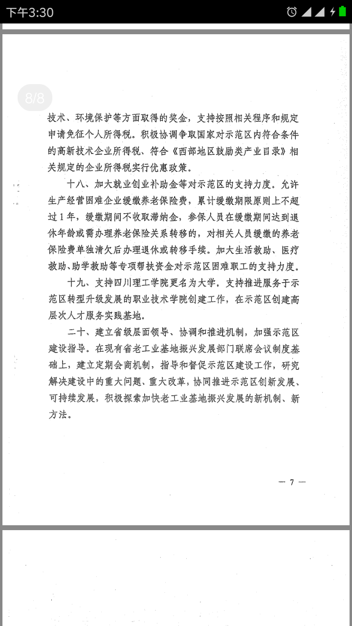 Screenshot_2018-02-09-15-30-29-779_com.tencent.mm.png