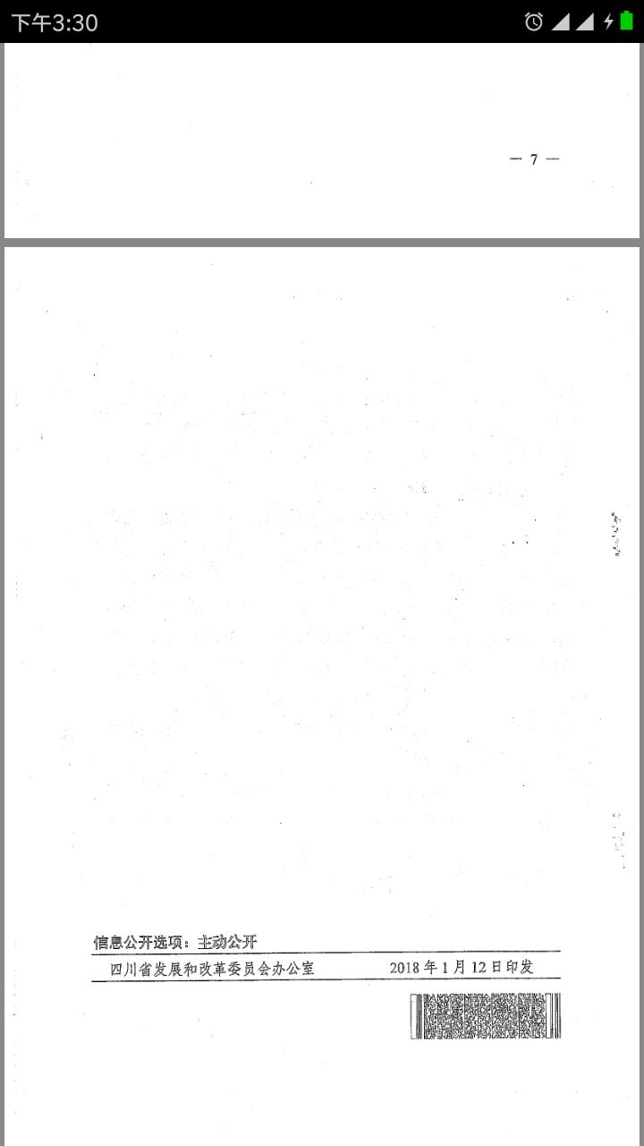 Screenshot_2018-02-09-15-30-36-463_com.tencent.mm.png