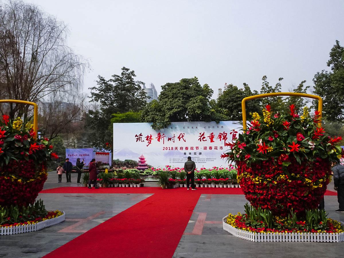 2018天府春花节开幕