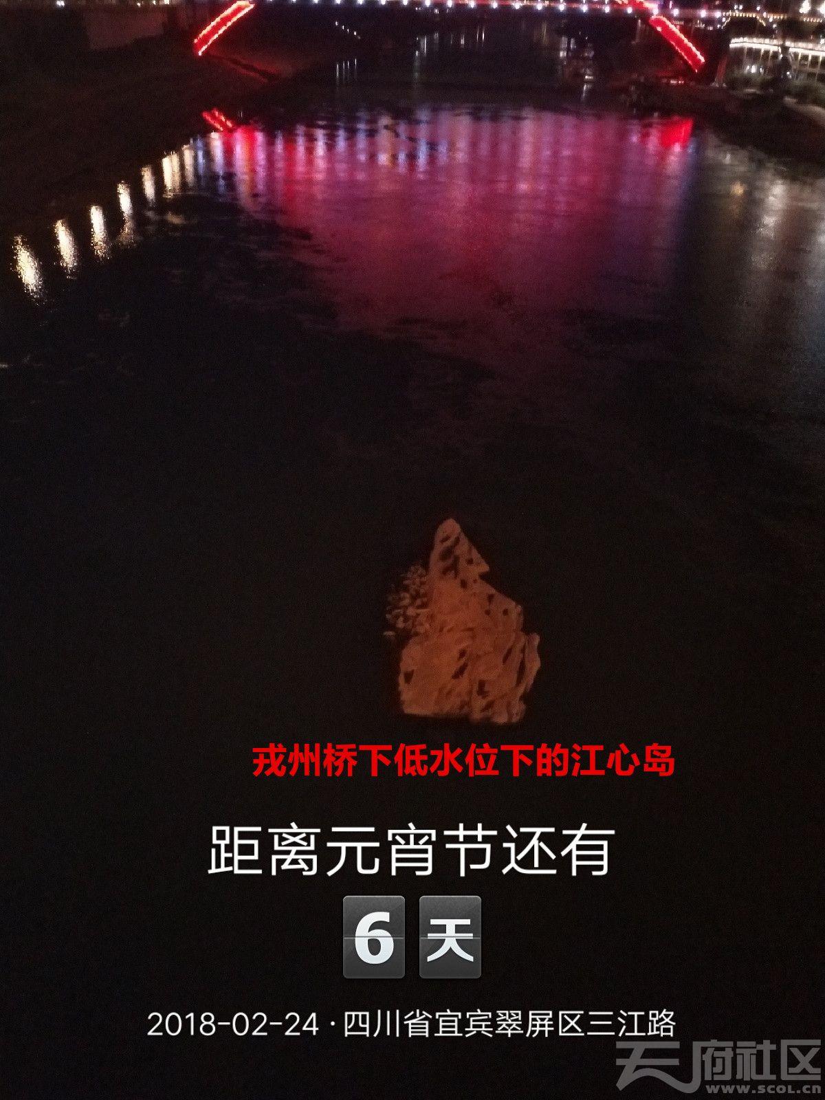 2018_02_24_20_11_34_戎州桥下低水位下的江心岛.jpg