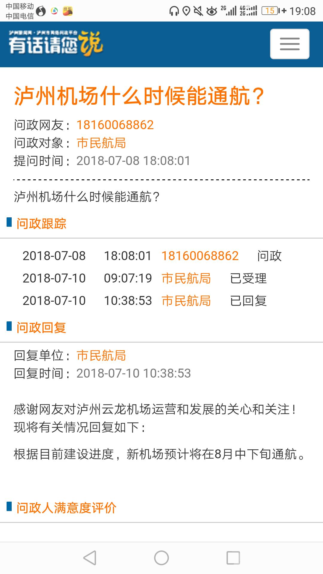 Screenshot_20180710-190826.png