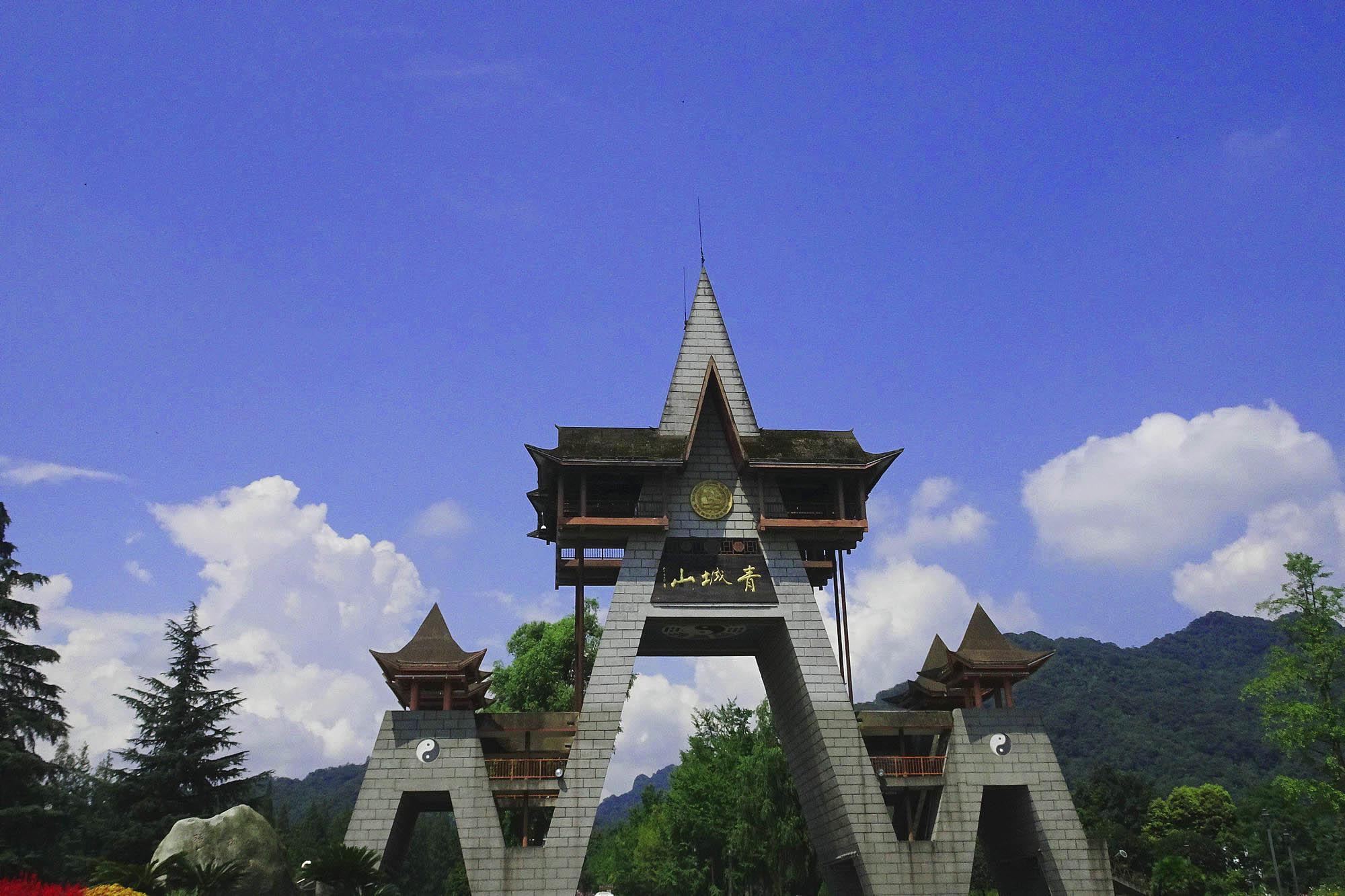 蓝天白云环绕的青城山