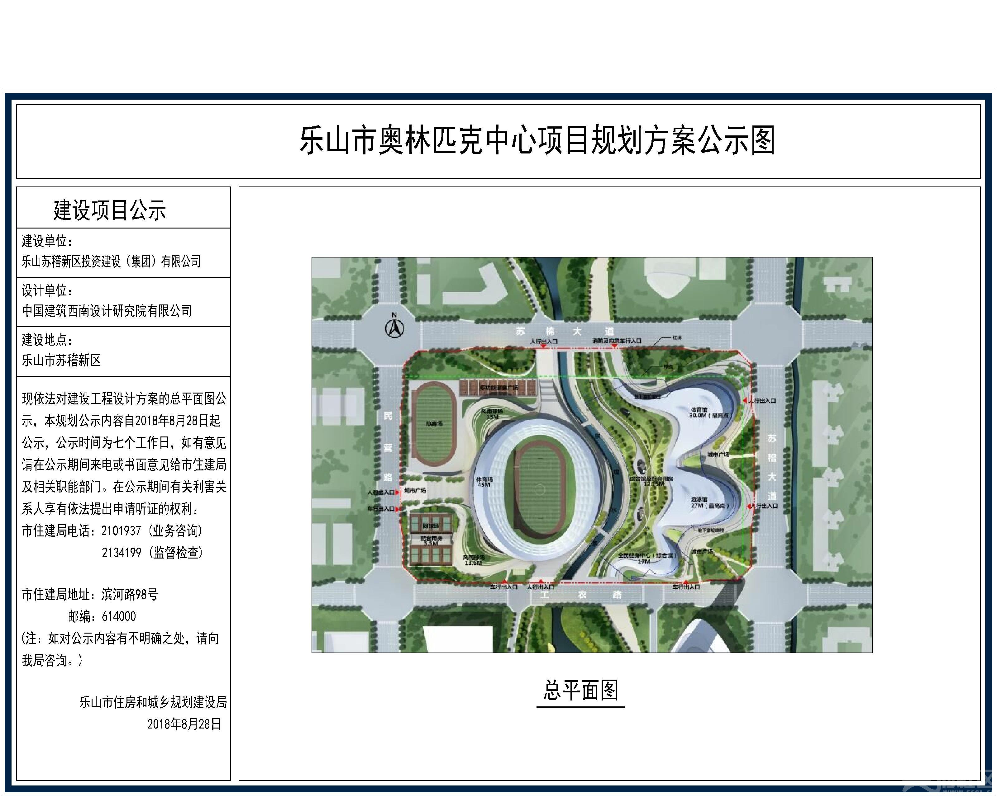 乐山市奥林匹克中心项目规划方案公示图.jpg