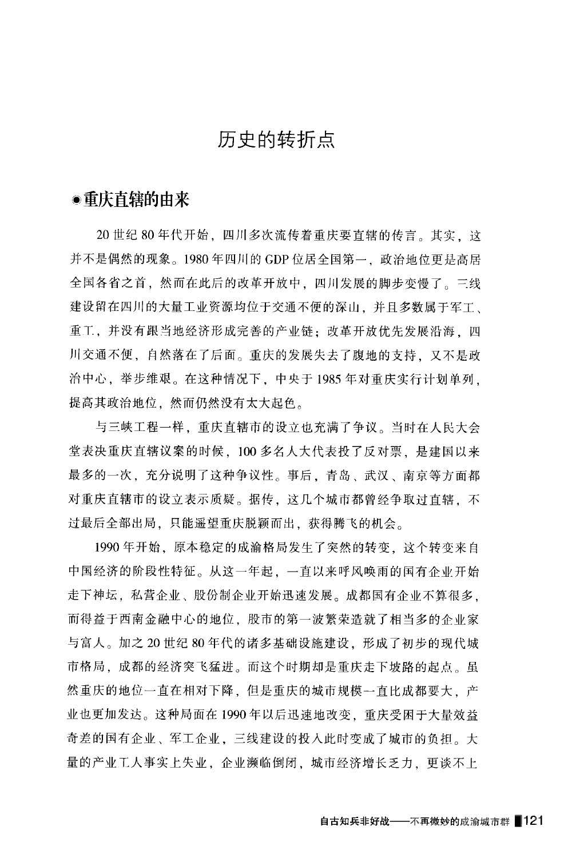111-160_页面_11.jpg