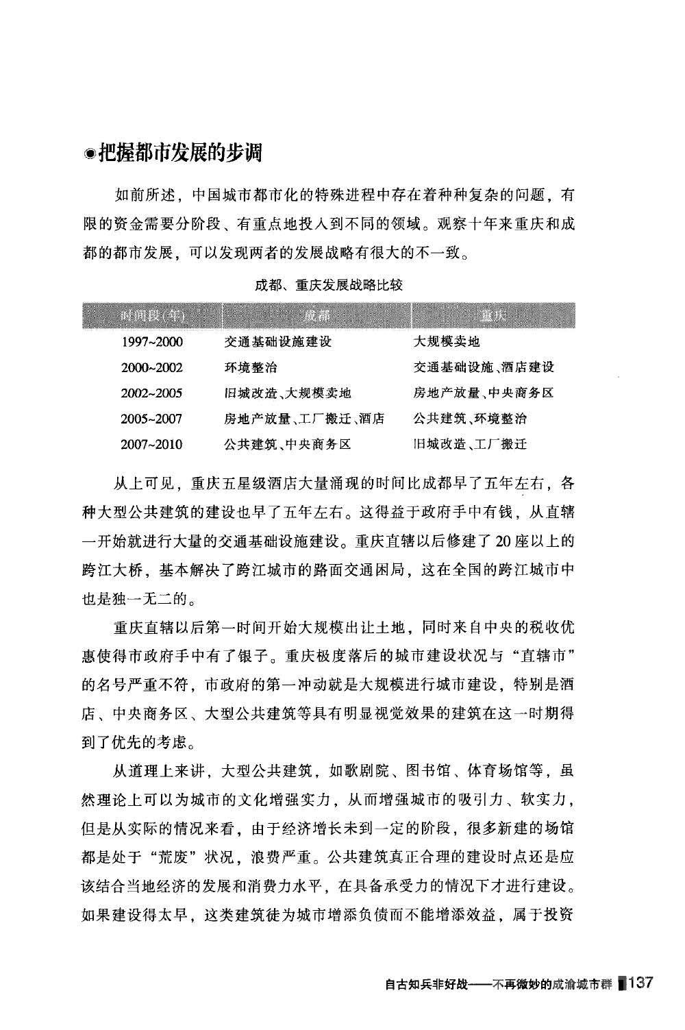111-160_页面_27.jpg