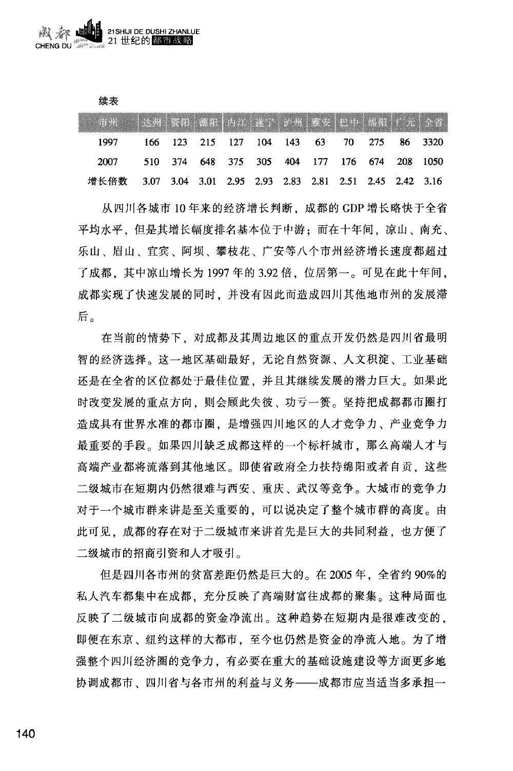 111-160_页面_30.jpg