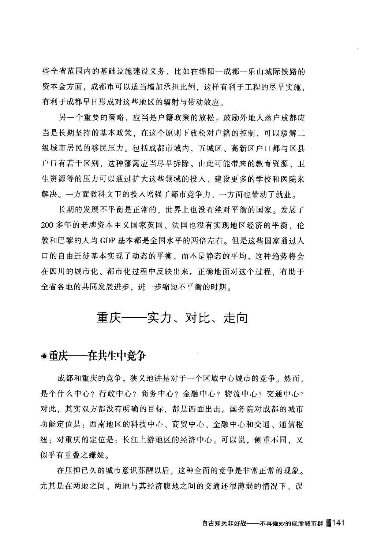 111-160_页面_31.jpg