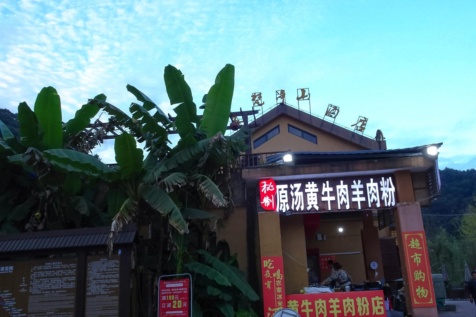 #南游记#走进梵净山(一)