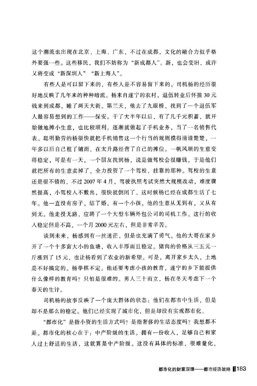 1-258_页面_183.jpg