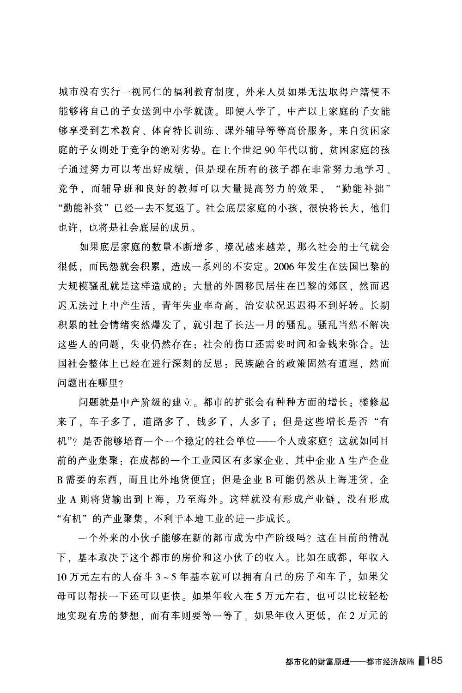 1-258_页面_185.jpg