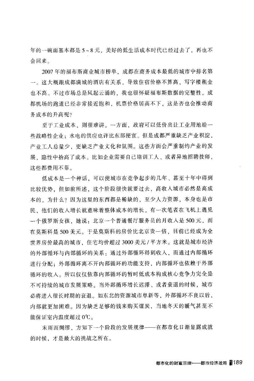 1-258_页面_189.jpg