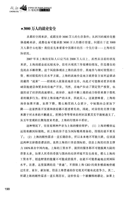 1-258_页面_190.jpg
