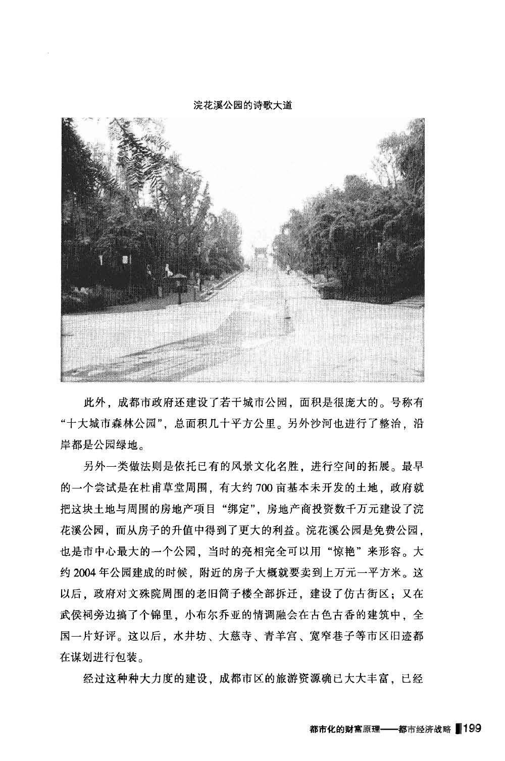 1-258_页面_199.jpg