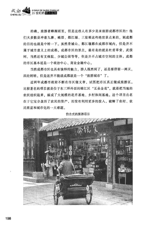 1-258_页面_198.jpg