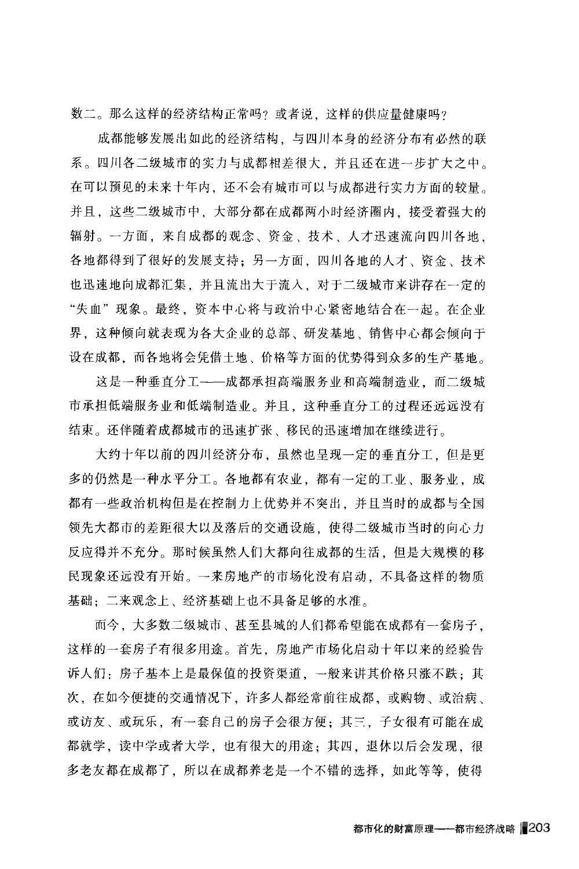 1-258_页面_203.jpg
