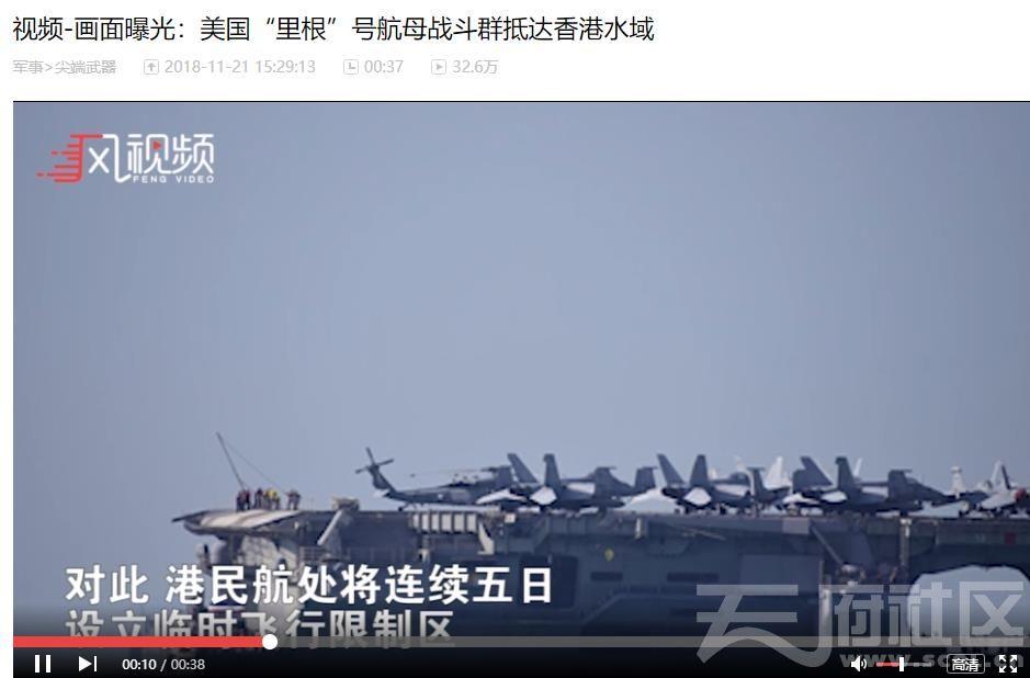 """美国""""里根""""号航母战斗群抵达香港水域.jpg"""