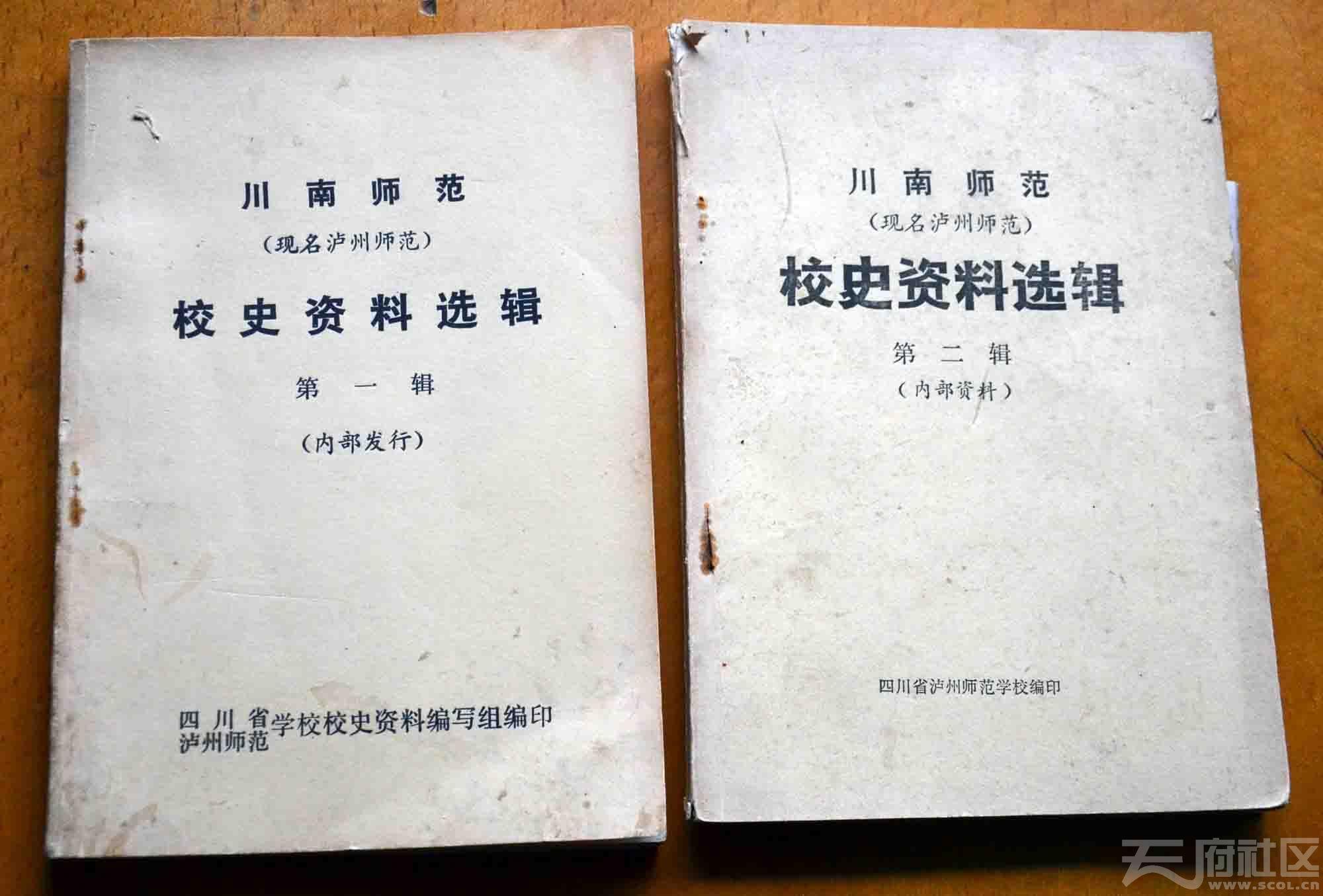 川南师范校史书