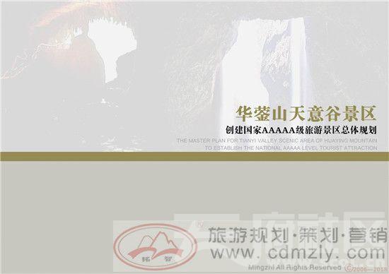 华蓥山天意谷景区创建国家AAAAA级旅游景区总体规划.jpg