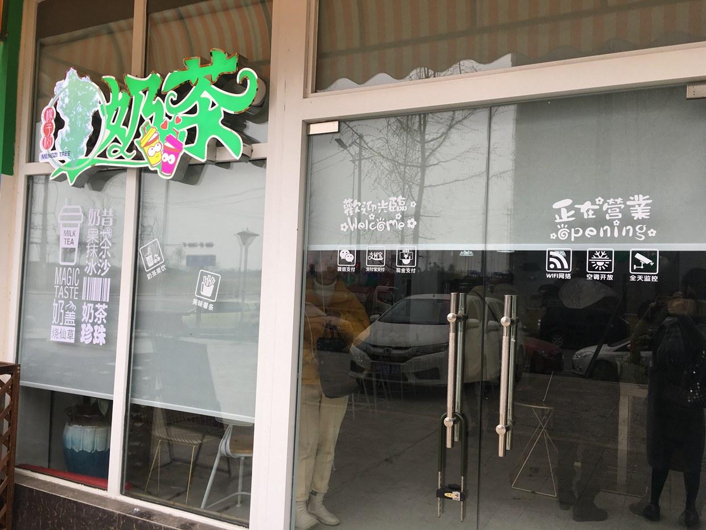 奶茶店.jpg