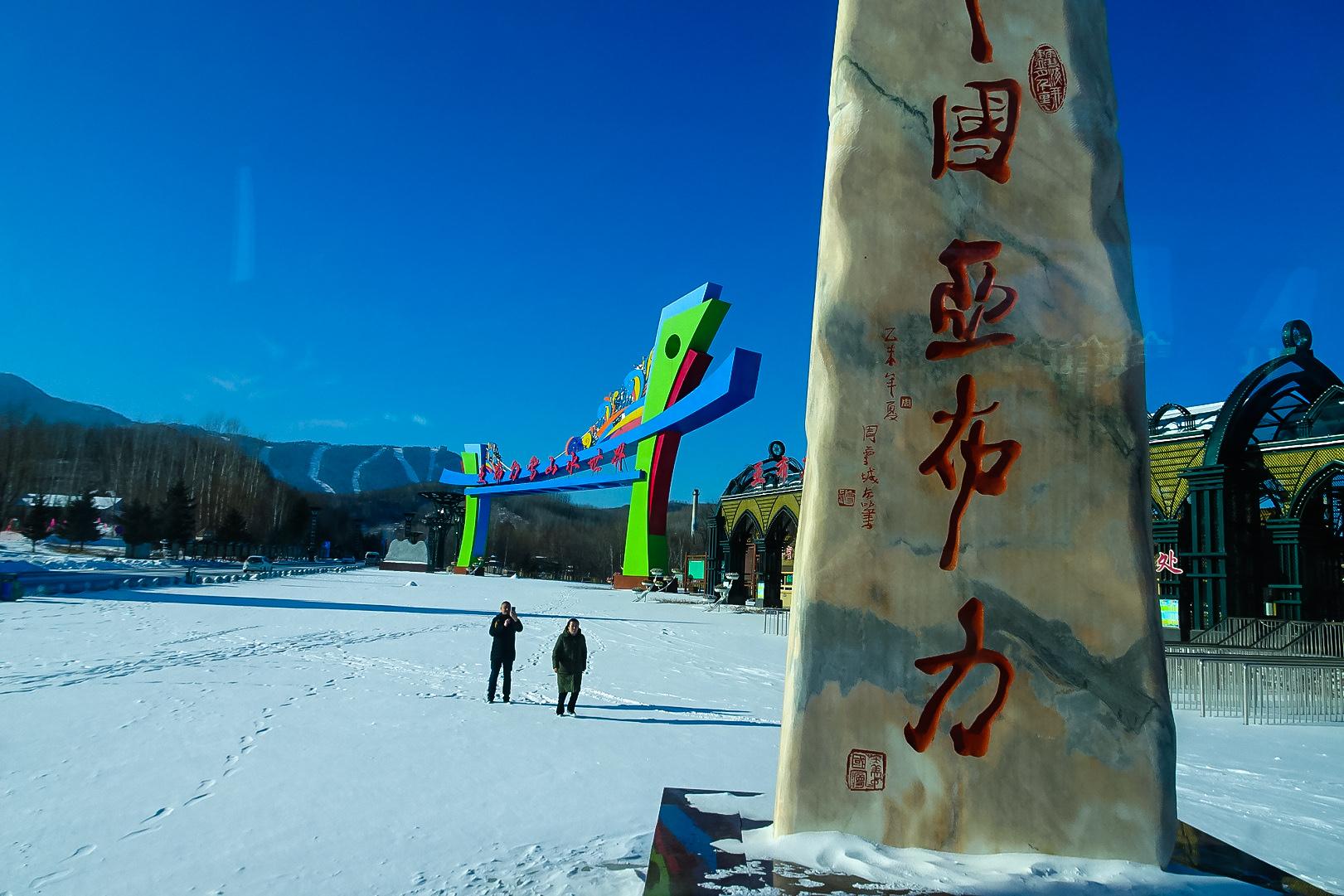 哈尔滨亚布力滑雪场