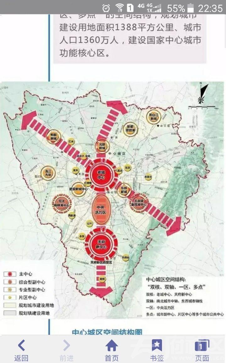 成都中心城区.jpg