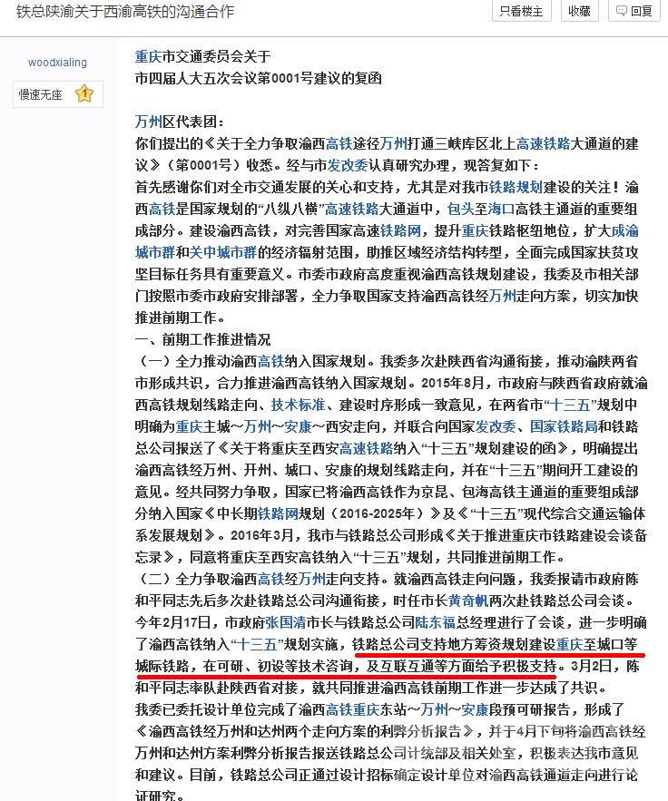 重庆交委办函2017年202号西渝高铁.png