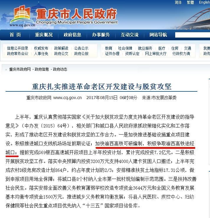 重庆新闻 西渝争取过城口.png