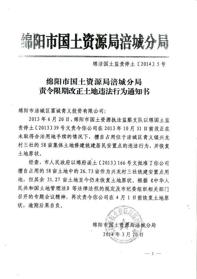 绵阳市涪城区国土资源局复耕文件.jpg